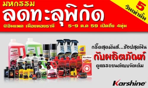 มหกรรมลดทะลุพิกัด ครั้งที่ 16 @ IMPACT เมืองทองธานี Hall 5 - 8