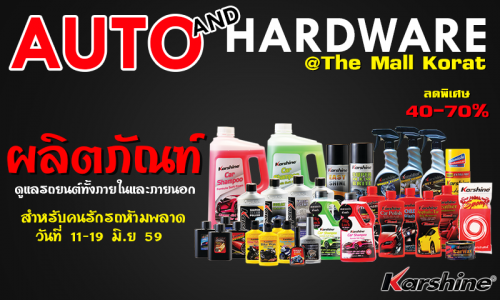Auto and Hardware sale @ The Mall Korat